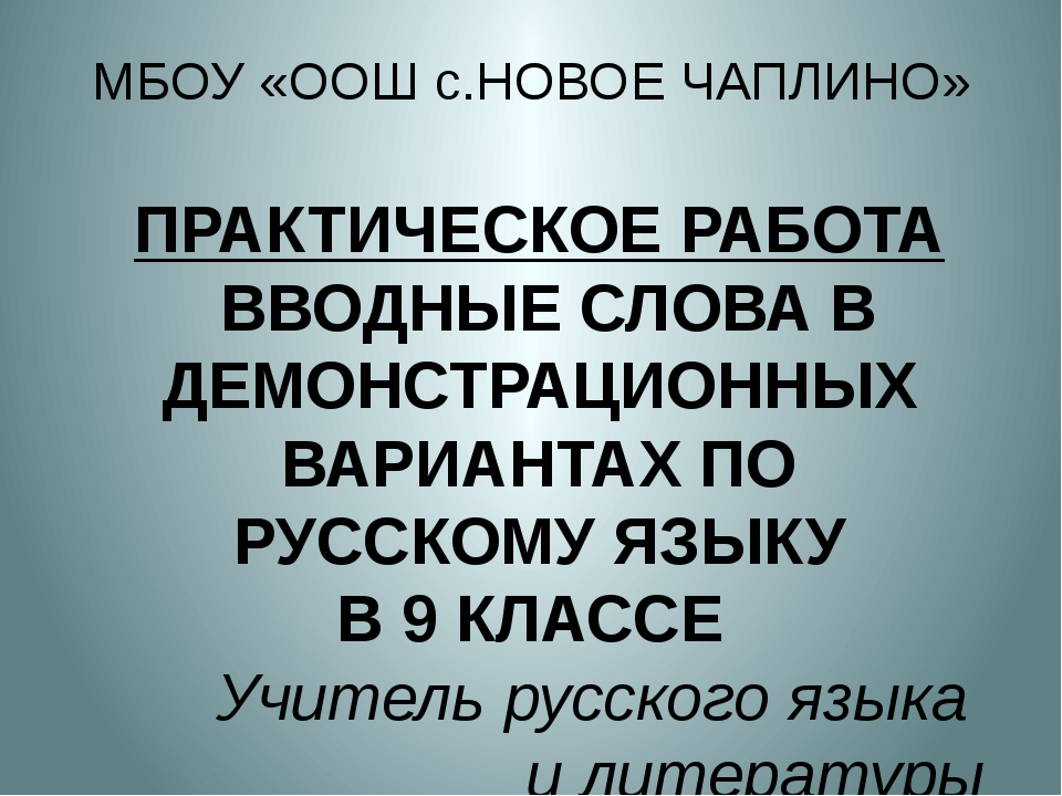 МБОУ «ООШ с.НОВОЕ ЧАПЛИНО» ПРАКТИЧЕСКОЕ РАБОТА ВВОДНЫЕ СЛОВА В ДЕМОНСТРАЦИОНН...