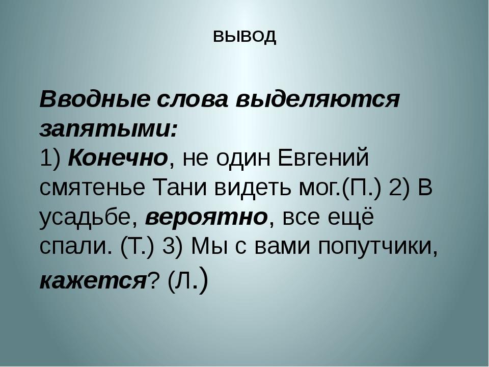 ВЫВОД Вводные слова выделяются запятыми: 1) Конечно, не один Евгений смятенье...