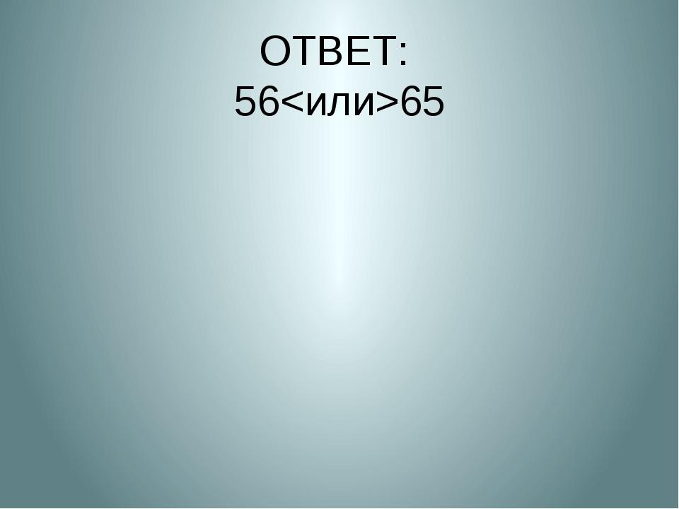 ОТВЕТ: 5665