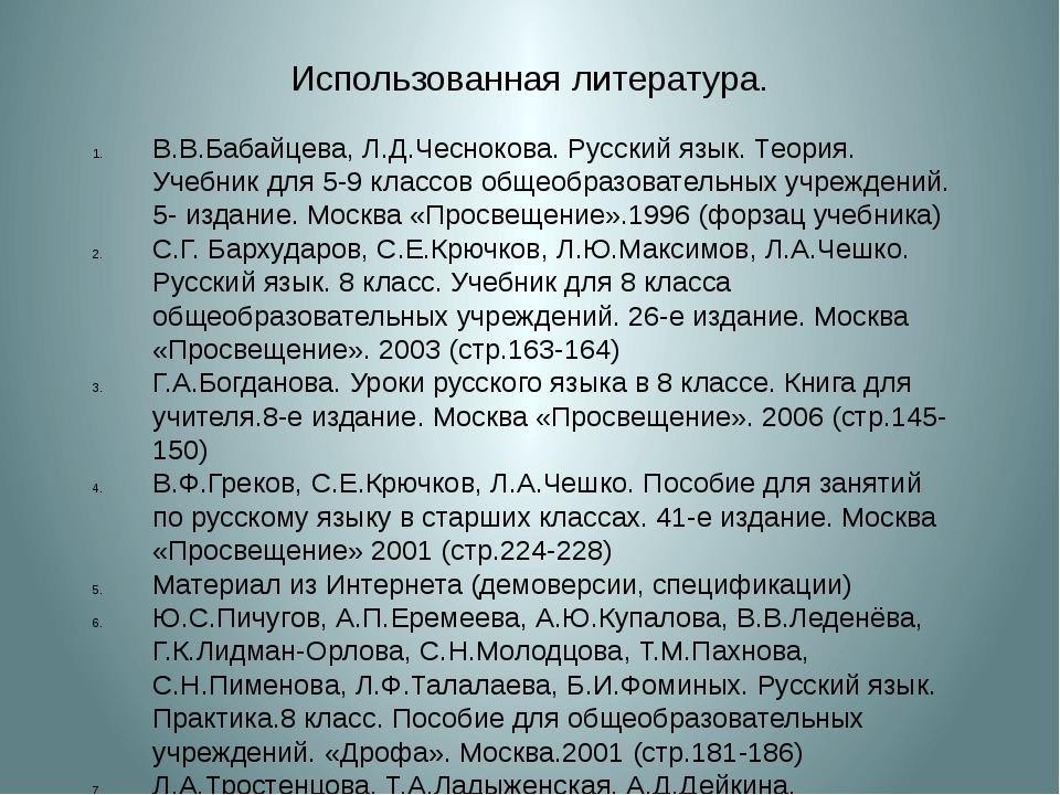 Использованная литература. В.В.Бабайцева, Л.Д.Чеснокова. Русский язык. Теория...