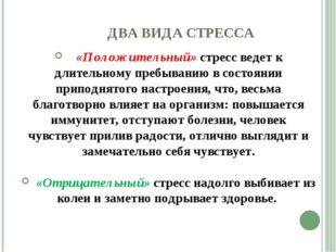 ДВА ВИДА СТРЕССА «Положительный» стресс ведет к длительному пребыванию в сост
