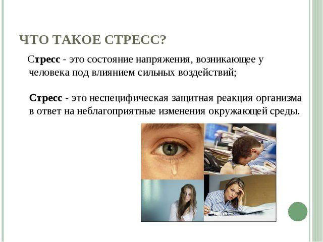 ЧТО ТАКОЕ СТРЕСС? Стресс - это состояние напряжения, возникающее у человека п...