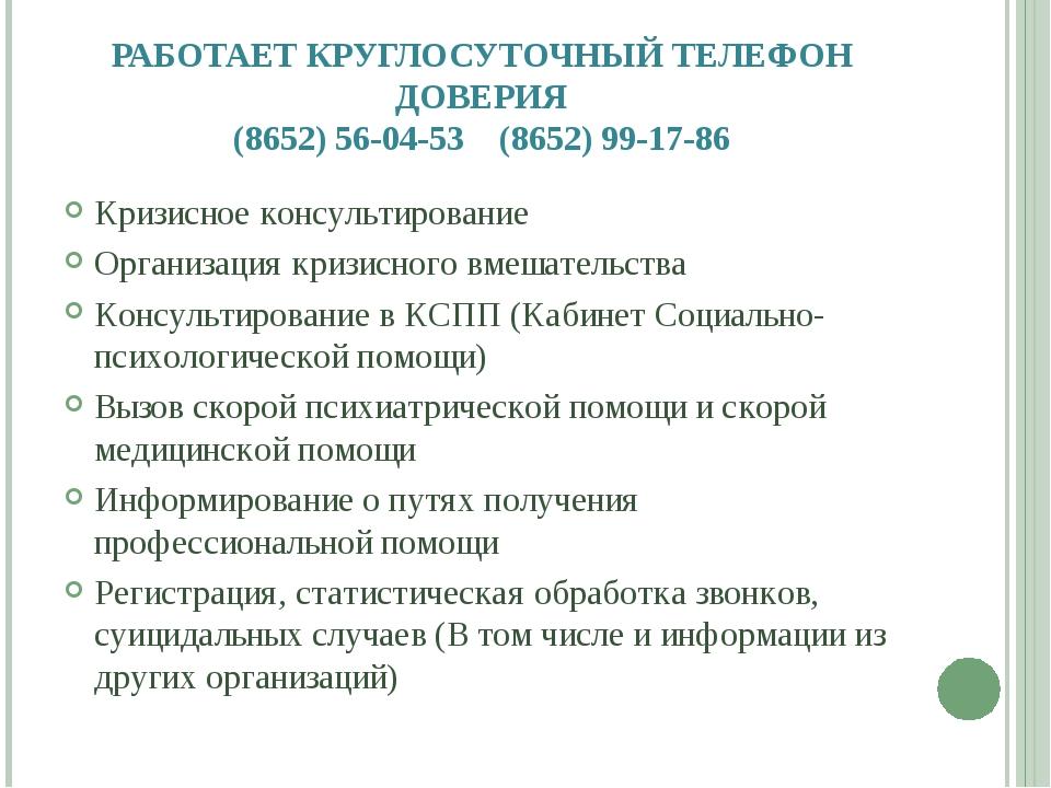 РАБОТАЕТ КРУГЛОСУТОЧНЫЙ ТЕЛЕФОН ДОВЕРИЯ (8652) 56-04-53 (8652) 99-17-86 Кризи...