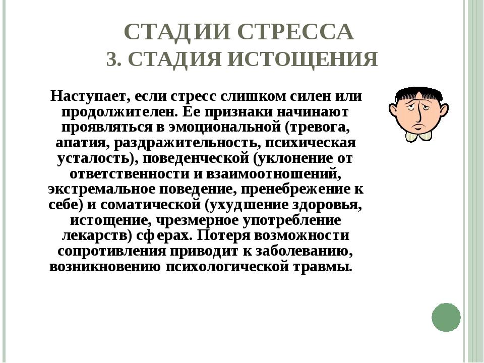 СТАДИИ СТРЕССА 3. СТАДИЯ ИСТОЩЕНИЯ Наступает, если стресс слишком силен или п...