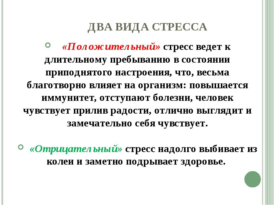 ДВА ВИДА СТРЕССА «Положительный» стресс ведет к длительному пребыванию в сост...