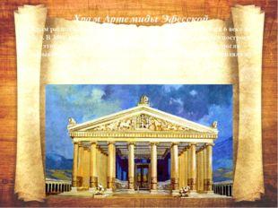 Храм Артемиды Эфесской Храм располагался в старом городке Эфесе, был выстроен