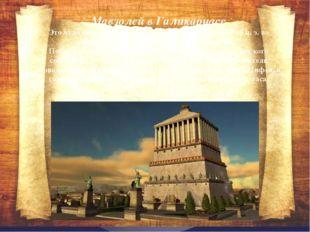 Мавзолей в Галикарнасе Это чудо света было построено в середине 4о-го века до