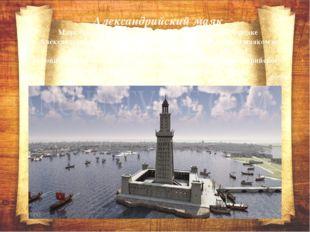 Александрийский маяк Маяк бы построен в III веке до н. э. в египетском городк