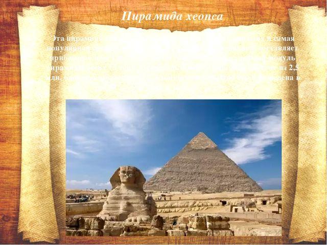 Пирамида хеопса Эта пирамида самая большая из всех египетских пирамид и самая...