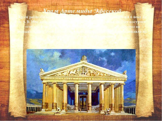 Храм Артемиды Эфесской Храм располагался в старом городке Эфесе, был выстроен...