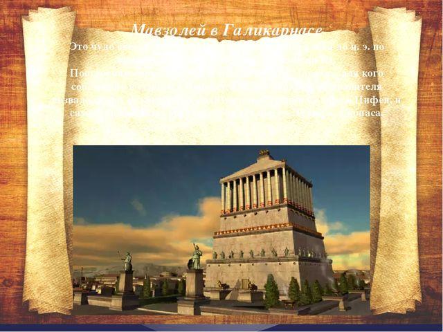 Мавзолей в Галикарнасе Это чудо света было построено в середине 4о-го века до...