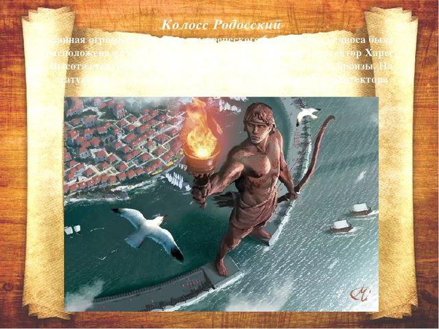 Колосс Родосский Данная огромная статуя древнегреческого бога Солнца Гелиоса...
