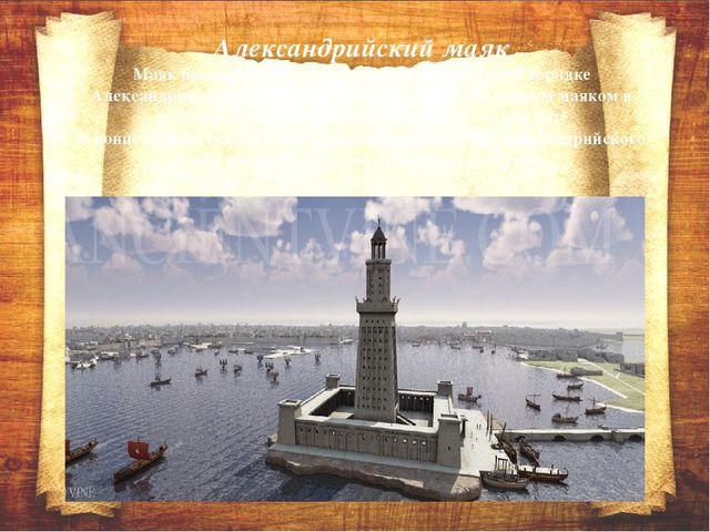 Александрийский маяк Маяк бы построен в III веке до н. э. в египетском городк...