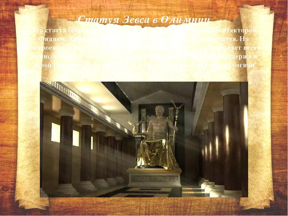 Статуя Зевса в Олимпии Эта статуя была выполнена в храме Зевса гениальным арх...