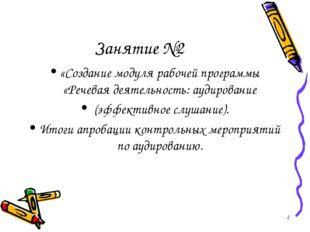 Занятие №2 «Создание модуля рабочей программы «Речевая деятельность: аудирова