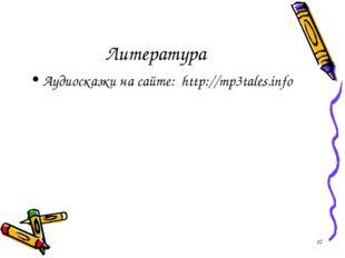 Литература Аудиосказки на сайте: http://mp3tales.info *