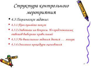Структура контрольного мероприятия 4.3.Техническое задание: 4.3.1.Прослушайте