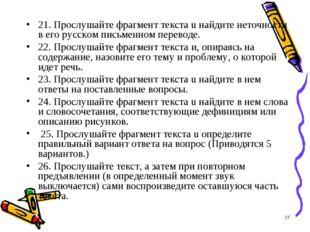 * 21. Прослушайте фрагмент текста u найдите неточности в его русском письменн