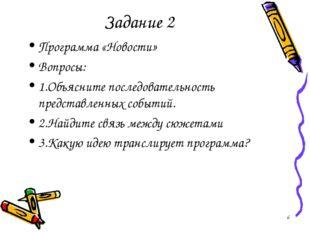 Задание 2 Программа «Новости» Вопросы: 1.Объясните последовательность предста