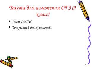Тексты для изложения ОГЭ (9 класс) Сайт ФИПИ Открытый банк заданий. *