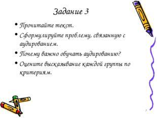 Задание 3 Прочитайте текст. Сформулируйте проблему, связанную с аудированием.