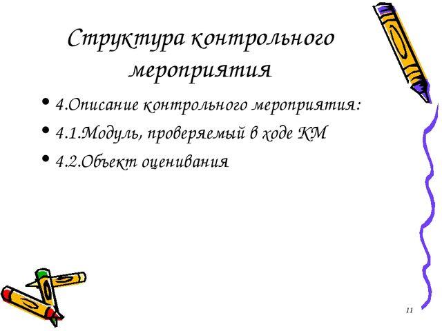 Структура контрольного мероприятия 4.Описание контрольного мероприятия: 4.1.М...