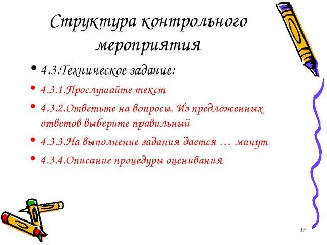 Структура контрольного мероприятия 4.3.Техническое задание: 4.3.1.Прослушайте...