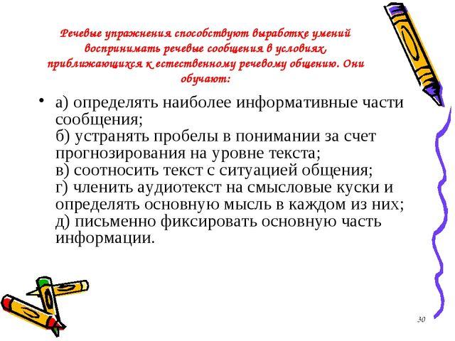 * Речевые упражнения способствуют выработке умений воспринимать речевые сообщ...