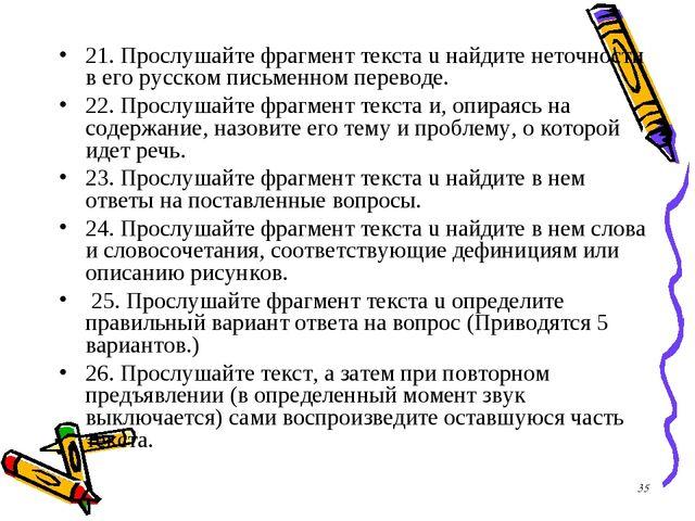 * 21. Прослушайте фрагмент текста u найдите неточности в его русском письменн...