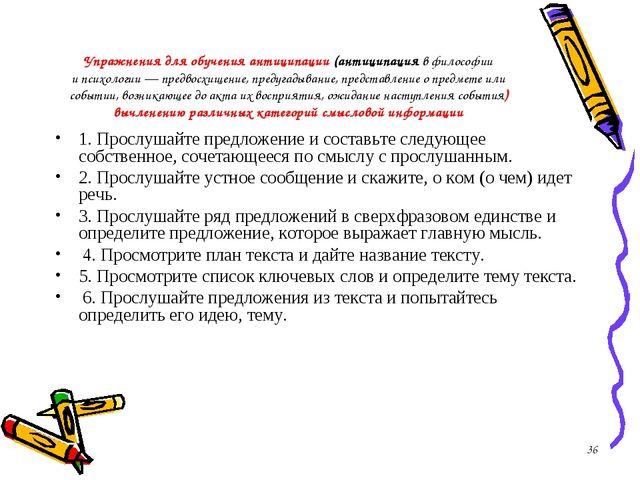* Упражнения для обучения антиципации (антиципацияв философии ипсихологии —...