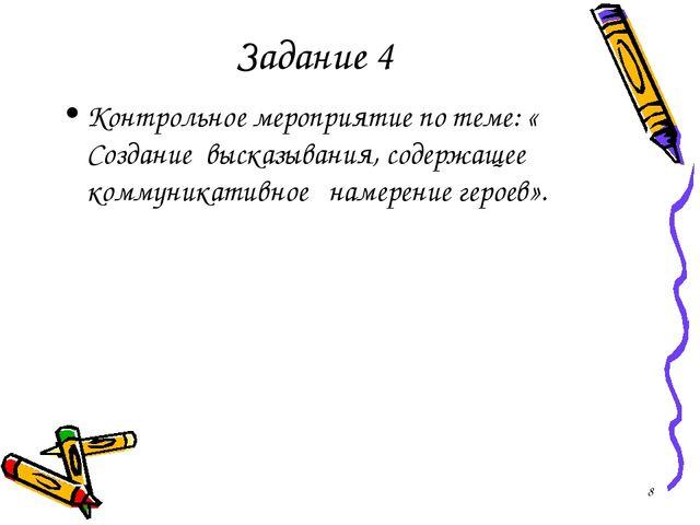 Задание 4 Контрольное мероприятие по теме: « Создание высказывания, содержаще...