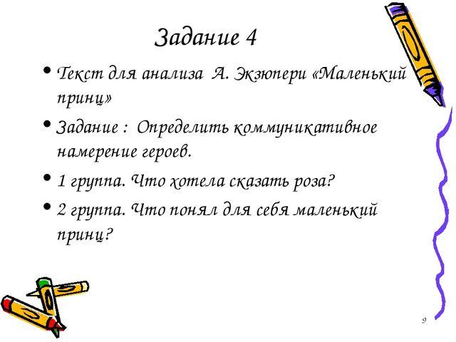 Задание 4 Текст для анализа А. Экзюпери «Маленький принц» Задание : Определит...