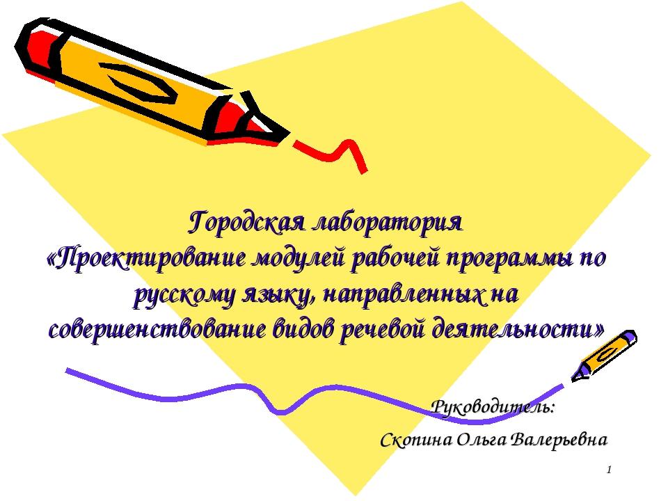 * Городская лаборатория «Проектирование модулей рабочей программы по русскому...