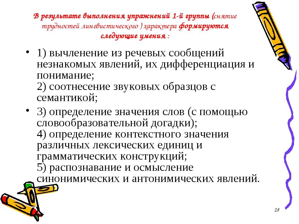 * В результате выполнения упражнений 1-й группы (снятие трудностей лингвистич...