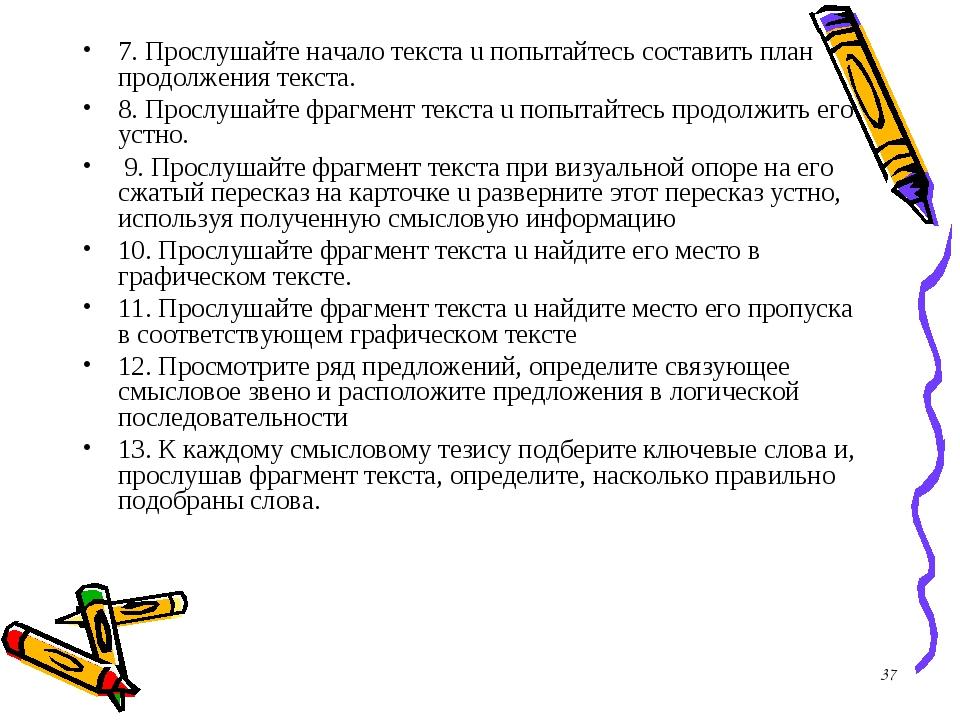 * 7. Прослушайте начало текста u попытайтесь составить план продолжения текст...