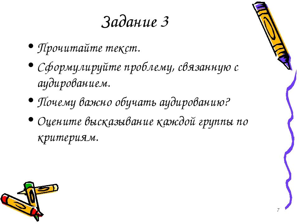 Задание 3 Прочитайте текст. Сформулируйте проблему, связанную с аудированием....