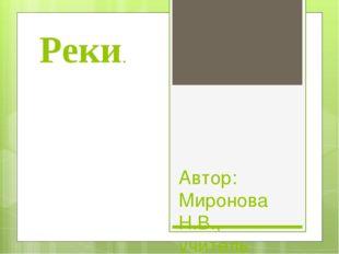 Реки. Автор: Миронова Н.В., учитель географии МКОУ ООШ с.Голубовка ПМР Примор