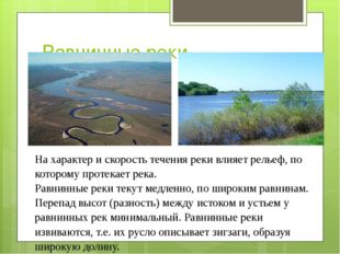 Равнинные реки. На характер и скорость течения реки влияет рельеф, по котором