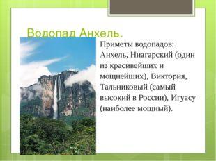 Водопад Анхель. Приметы водопадов: Анхель, Ниагарский (один из красивейших и