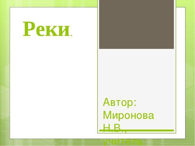 Реки. Автор: Миронова Н.В., учитель географии МКОУ ООШ с.Голубовка ПМР Примор...