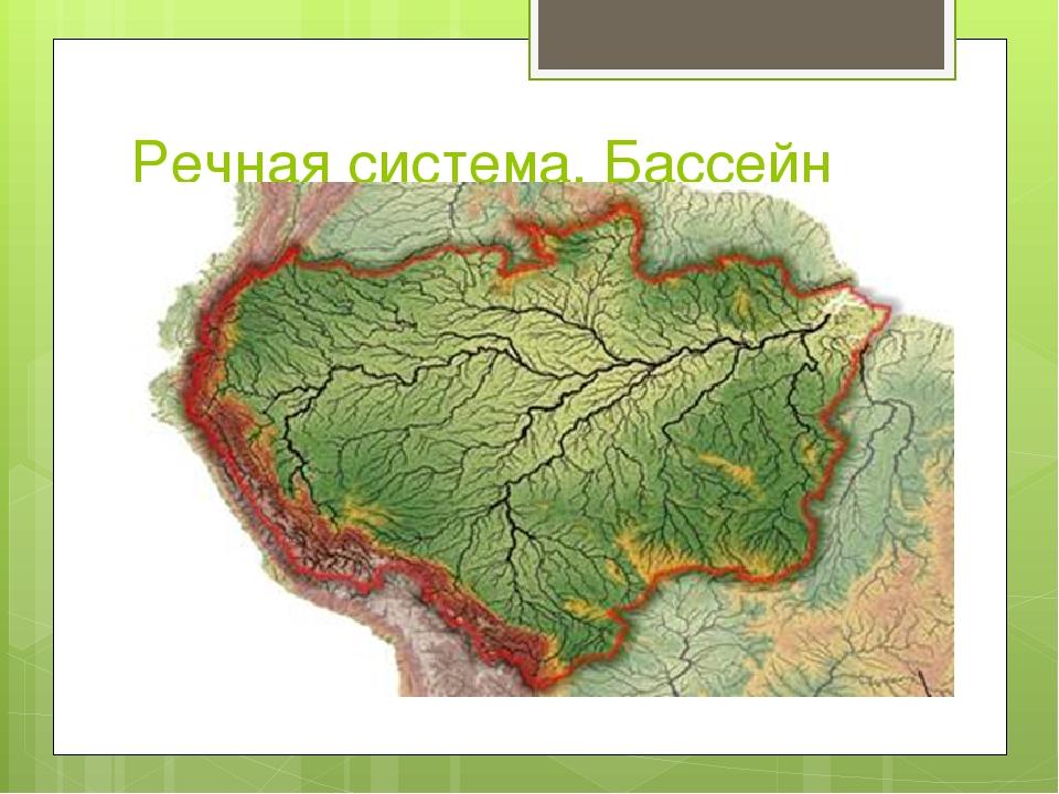 Речная система. Бассейн реки.