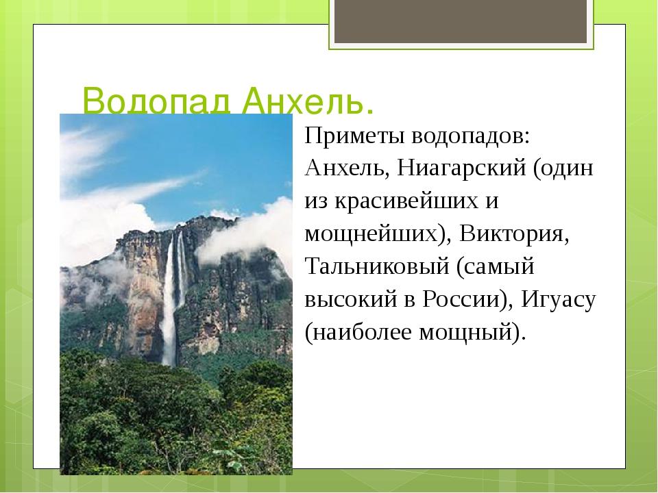 Водопад Анхель. Приметы водопадов: Анхель, Ниагарский (один из красивейших и...