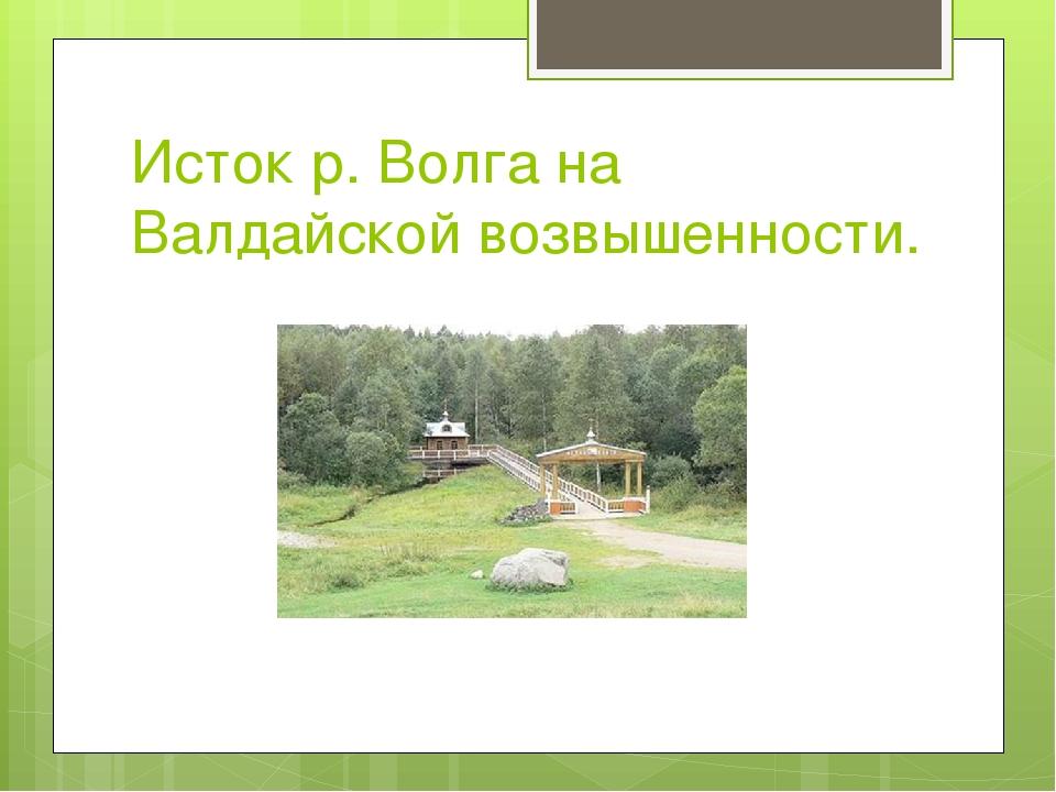 Исток р. Волга на Валдайской возвышенности.