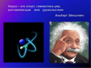 Наука – это спорт, гимнастика ума, доставляющая мне удовольствие Альберт Эйнш