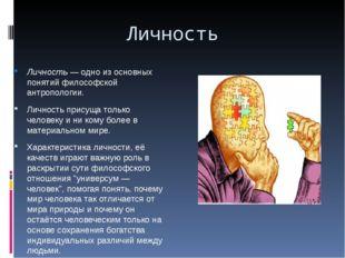 Личность Личность— одно из основных понятий философской антропологии. Личнос