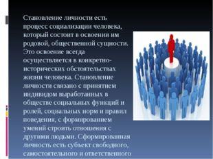 Становление личности есть процесс социализации человека, который состоит в ос