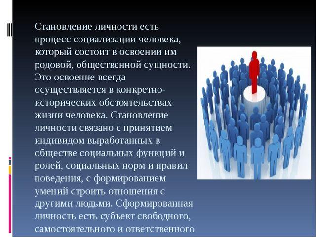 Становление личности есть процесс социализации человека, который состоит в ос...
