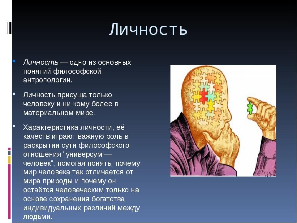 Личность Личность— одно из основных понятий философской антропологии. Личнос...