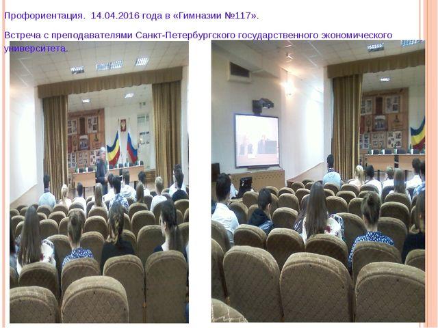 Профориентация. 14.04.2016 года в «Гимназии №117». Встреча с преподавателями...