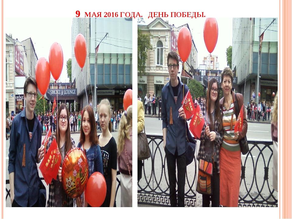 9 МАЯ 2016 ГОДА. ДЕНЬ ПОБЕДЫ.
